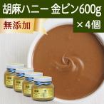 ごまハニー白ビン600g×4個 胡麻 ペースト 無添加 蜂蜜 はちみつ クリーム セサミン ゴマリグナン セサミノール ビタミンE