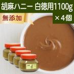 ごまハニー白徳用1100g×4個 胡麻 ペースト 無添加 蜂蜜 はちみつ クリーム セサミン ゴマリグナン セサミノール ビタミンE