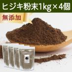 ヒジキ粉末1kg×4個 ひじき パウダー 乾燥 無添加