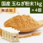 玉ねぎ粉末 1kg×4個 淡路島産 無添加 オニオン パウダー 国産 たまねぎ