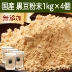 国産・黒豆粉末1kg×4袋 黒豆きなこ きな粉 パウダー