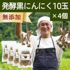 発酵・黒にんにく10玉×4個 無添加 国産 青森県産 福地ホワイト六片種 熟成 柔らかい アリン アリイン