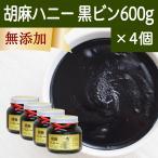 ごまハニー黒ビン600g×4個 黒胡麻 黒ごま ペースト 無添加 蜂蜜 はちみつ クリーム セサミン アントシアニン セサミノール ゴマリグナン ビタミンE
