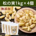 松の実1kg×4個 無添加 無塩 ノンオイル 食材 新鮮 美味しい おいしい ソース作りに 料理の見栄え 食べごたえ