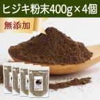 ヒジキ粉末400g×4個 ひじき パウダー 乾燥 無添加