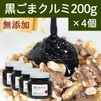 黒ごまクルミ200g×4個 黒胡麻 ペースト 胡桃 ごまくるみ 蜂蜜 はちみつ ハチミツ セサミン ゴマリグナン アントシアニン リノール酸
