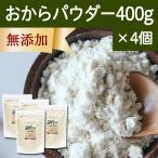 おからパウダー 400g×4個 粉末 乾燥 細かい 無添加 大豆イソフラボン 国産 ダイエット