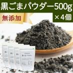 黒ごまパウダー500g×4個 (250g×8個) 粉末 無添加 黒ゴマ 胡麻 ゴマ セサミン エイジングケア ふりかけ 美容 健康 サプリメント