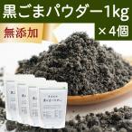 黒ごまパウダー1kg×4個 (250g×16個) 粉末 無添加 黒ゴマ 胡麻 ゴマ セサミン エイジングケア ふりかけ 美容 健康 サプリメント