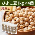 ひよこ豆1kg×4個 無添加 ヒヨコマメ ガルバンゾー エジプト豆
