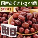 国産 あずき1kg×4個 小豆 アズキ 北海道産 無添加 100% 煮豆 製菓材料 あんこ 赤飯 各種料理にも 自然健康社