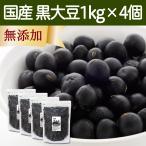 国産 黒豆1kg×4個 黒大豆 くろまめ 北海道産 無添加 100% クロマメ 煮豆 材料 黒豆ごはん デザート スイーツに 自然健康社