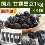 国産・甘露黒豆1kg×4個 豆菓子 無添加 黒豆甘納豆 しぼり豆