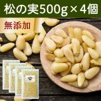 松の実500g×4個 無添加 無塩 ノンオイル 食材 新鮮 美味しい おいしい ソース作りに 料理の見栄え 食べごたえ