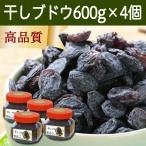 干しブドウ600g×4個 砂糖不使用 カリフォルニア レーズン レスベラトロール アントシアニン ドライフルーツ ポリフェノール お徳用