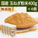 淡路島産・玉ねぎ粉末400g×4個 無添加 オニオンパウダー 玉葱 硫化アリル 国産 サプリメント