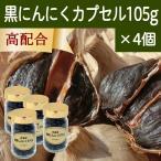 発酵 黒にんにくカプセル ビン105g×4個 868粒 黒 ニンニク 熟成 国産 青森産 福地ホワイト六片 えごま油 サプリ サプリメント 元気 健康