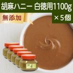 ごまハニー白徳用1100g×5個 胡麻 ペースト 無添加 蜂蜜 はちみつ クリーム セサミン ゴマリグナン セサミノール ビタミンE