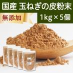 国産・玉ねぎ外皮粉末1kg×5個 無添加 お徳用 たまねぎの皮パウダー ケルセチン ポリフェノール サプリメント