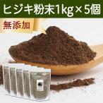 ヒジキ粉末1kg×5個 ひじき パウダー 乾燥 無添加