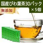 国産びわ葉茶30パック×5個 びわ茶 枇杷葉茶 ビワ葉茶 無添加 徳島県産