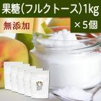 国産果糖1kg×5個 (フルクトース) 無添加 フラクトース 自然健康社