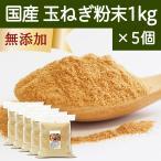 玉ねぎ粉末 1kg×5個 淡路島産 無添加 オニオン パウダー 国産 たまねぎ