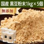 国産・黒豆粉末1kg×5袋 黒豆きなこ きな粉 パウダー