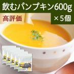 飲むパンプキン600g×5個 おいしく飲めるかぼちゃパウダー