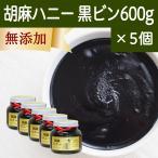 ごまハニー黒ビン600g×5個 黒胡麻 黒ごま ペースト 無添加 蜂蜜