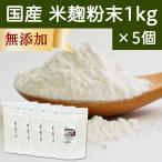 米麹粉末1kg×5個 こめこうじ 米糀 米こうじ パウダー 麹水 こうじ水 スーパーフード アミラーゼ こうじ酵素 発酵食品