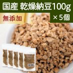 国産・乾燥納豆100g×5個 国産大豆 無添加 ドライ納豆 フリーズドライ ナットウキナーゼ 納豆菌 スペルミジン ポリアミン 大豆イソフラボン なっとう