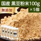 国産・黒豆粉末100g×5個 黒豆きなこ きな粉 北海道産 黒大豆 パウダー