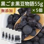 黒ごま黒豆物語55g×5個 セサミン 和菓子 黒大豆