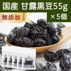 国産・甘露黒豆55g×5個 豆菓子 無添加 黒豆甘納豆 しぼり豆