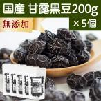 国産・甘露黒豆200g×5個 豆菓子 無添加 黒豆甘納豆 しぼり豆