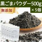 黒ごまパウダー500g×5個 (250g×10個) 粉末 無添加 黒ゴマ 胡麻 ゴマ セサミン エイジングケア ふりかけ 美容 健康 サプリメント