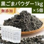 黒ごまパウダー1kg×5個 (250g×20個) 粉末 無添加 黒ゴマ 胡麻 ゴマ セサミン エイジングケア ふりかけ 美容 健康 サプリメント