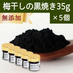 梅干しの黒焼き35g×5個 国産 梅ぼし 黒やき 梅の黒焼き 粉末