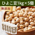 ひよこ豆1kg×5個 無添加 ヒヨコマメ ガルバンゾー エジプト豆