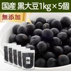 国産 黒豆1kg×5個 黒大豆 くろまめ 北海道産 無添加 100% クロマメ 煮豆 材料 黒豆ごはん デザート スイーツに 自然健康社