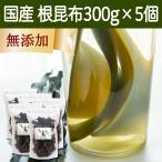 国産・根昆布300g×5個 厚葉こんぶ コンブ 無添加 根こんぶ