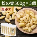 松の実500g×5個 無添加 無塩 ノンオイル 食材 新鮮 美味しい おいしい ソース作りに 料理の見栄え 食べごたえ