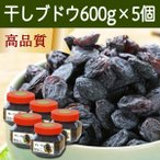 干しブドウ600g×5個 砂糖不使用 カリフォルニア レーズン レスベラトロール アントシアニン ドライフルーツ ポリフェノール お徳用
