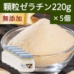 ゼラチン220g×5個 溶けやすい粉末顆粒 豚由来 無添加 国産 パウダー