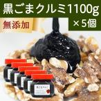 黒ごまクルミ1,100g×5個 黒胡麻 ペースト 胡桃 ごまくるみ 蜂蜜 はちみつ ハチミツ セサミン ゴマリグナン アントシアニン リノール酸