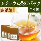シジュウム茶32パック×4個 グアバ茶