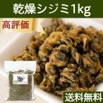 乾燥シジミ1kg タウリン オルニチン 鉄 マンガン 味噌汁やおにぎりの具 おつまみに 送料無料