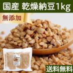 国産・乾燥納豆1kg(250g×4袋) 国産大豆使用 フリーズドライ製法 ふりかけ 無添加 ナットウキナーゼ 納豆菌 ポリアミン ポリポリ 安全 なっとう 送料無料