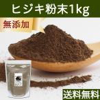 ヒジキ粉末1kg ひじき パウダー 乾燥 無添加 送料無料